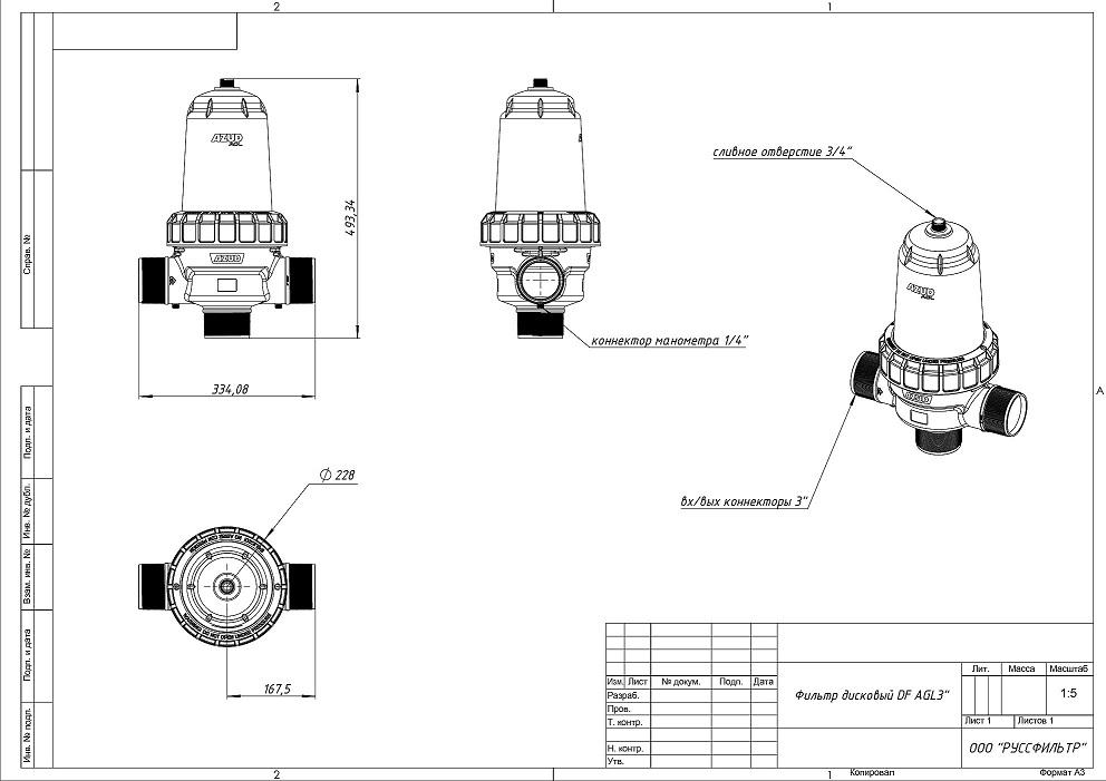 Чертеж дискового фильтра Azud DF AGL 3